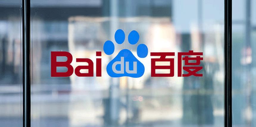 """Moteur de recherche leader en chine """"Baidu"""""""